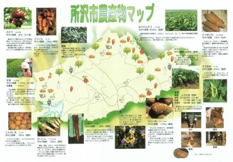 所沢市 農産物マップ
